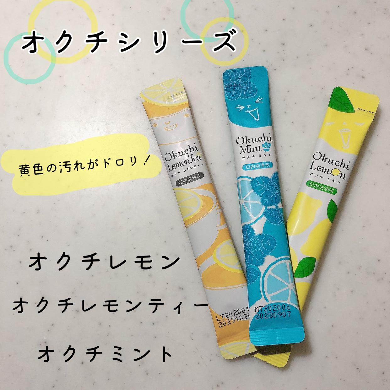 ビタットジャパンオクチレモンを使ったぴょんさんのクチコミ画像1