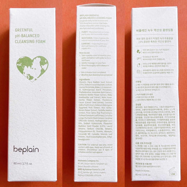 beplain(ビープレーン) 緑豆弱酸性クレンジングに関するyunaさんの口コミ画像2