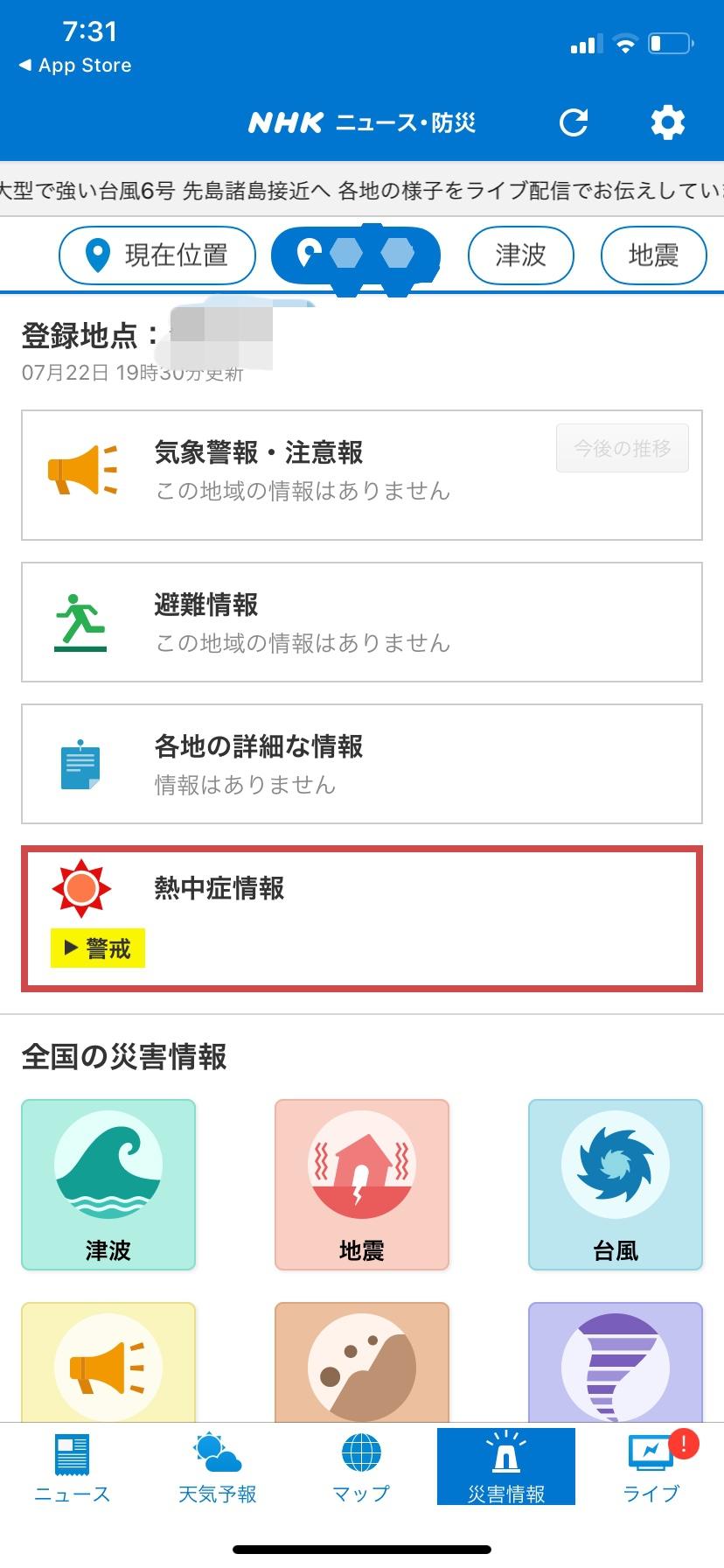 NHK(エヌエイチケー) NHK ニュース・防災を使ったヨコさんのクチコミ画像1