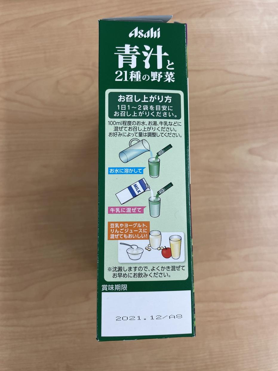 Asahi(アサヒグループショクヒン) 青汁と21種の野菜の気になる点・悪い点・デメリットに関するサキさんの口コミ画像3