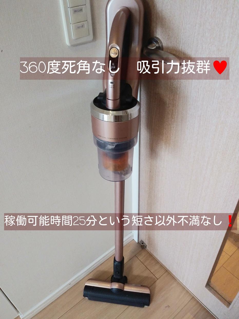 東芝(TOSHIBA) トルネオ ヴィ コードレス V cordless VC-CL1500を使ったもちきちさんのクチコミ画像1