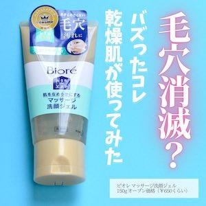 Bioré(ビオレ) 洗顔ジェル なめらかを使ったchipiさんのクチコミ画像