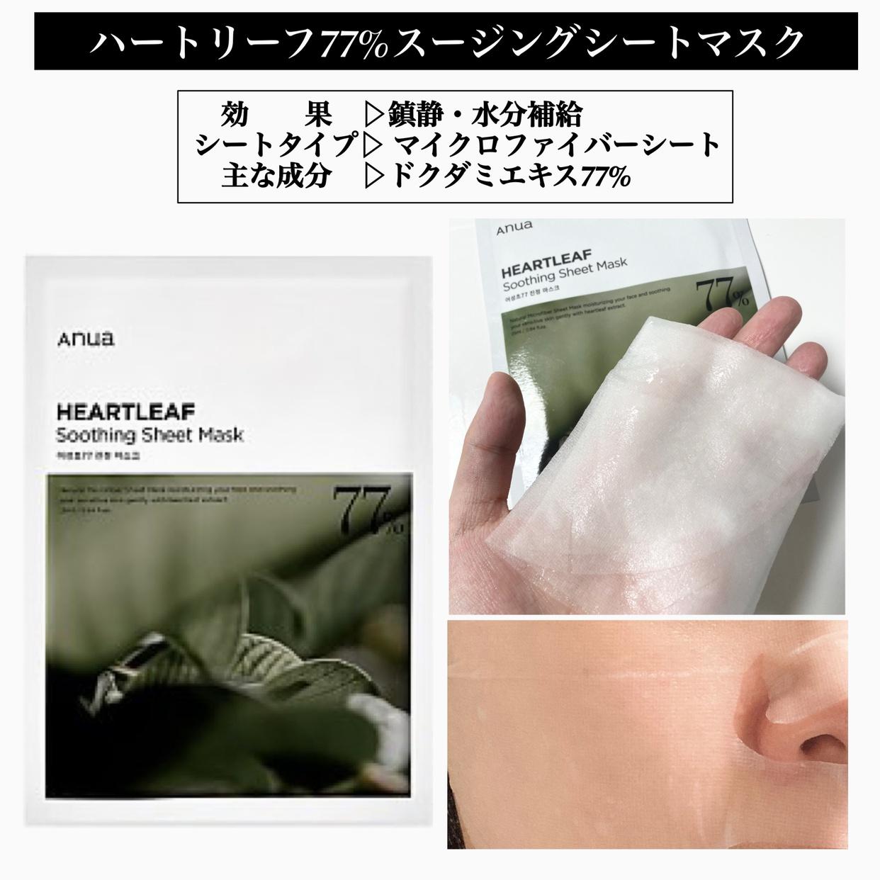 Anua(アヌア) ハートリーフ77%スージングシートマスクを使ったみゆさんのクチコミ画像2