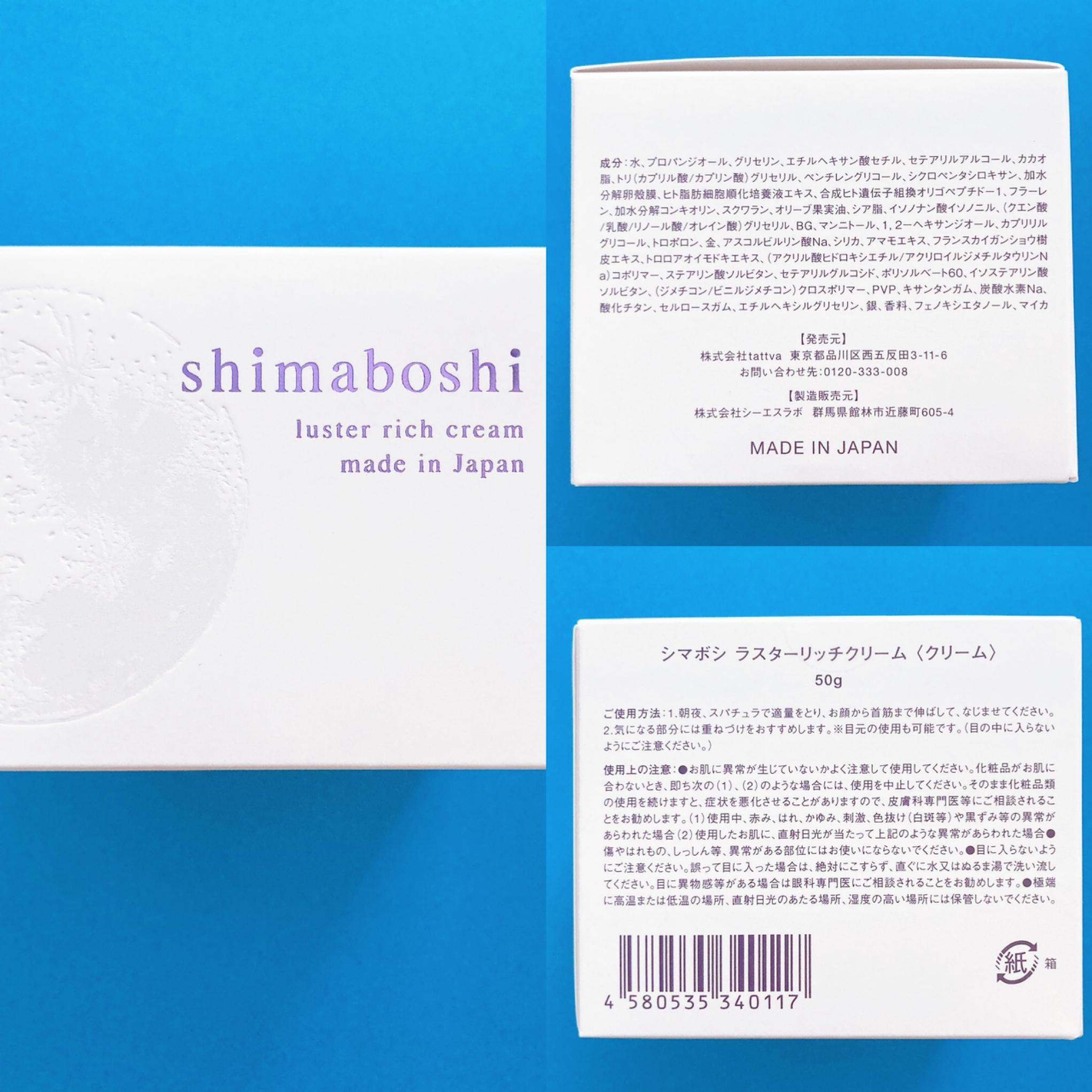 shimaboshi(シマボシ) ラスターリッチクリームの良い点・メリットに関するyunaさんの口コミ画像2