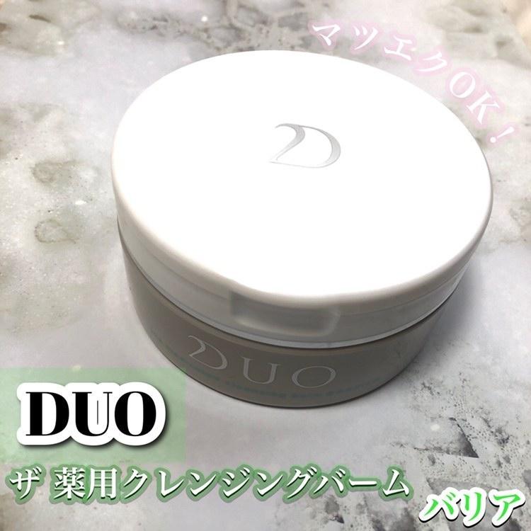 DUO(デュオ) ザ クレンジングバーム クリアを使った中村敦美さんのクチコミ画像