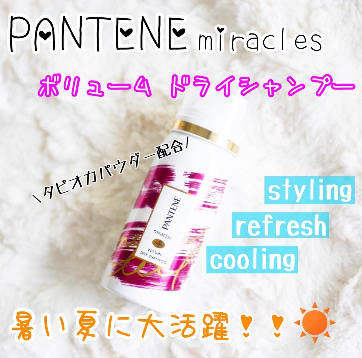 PANTENE(パンテーン) ミラクルズ ボリュームドライシャンプーを使ったRukaさんのクチコミ画像
