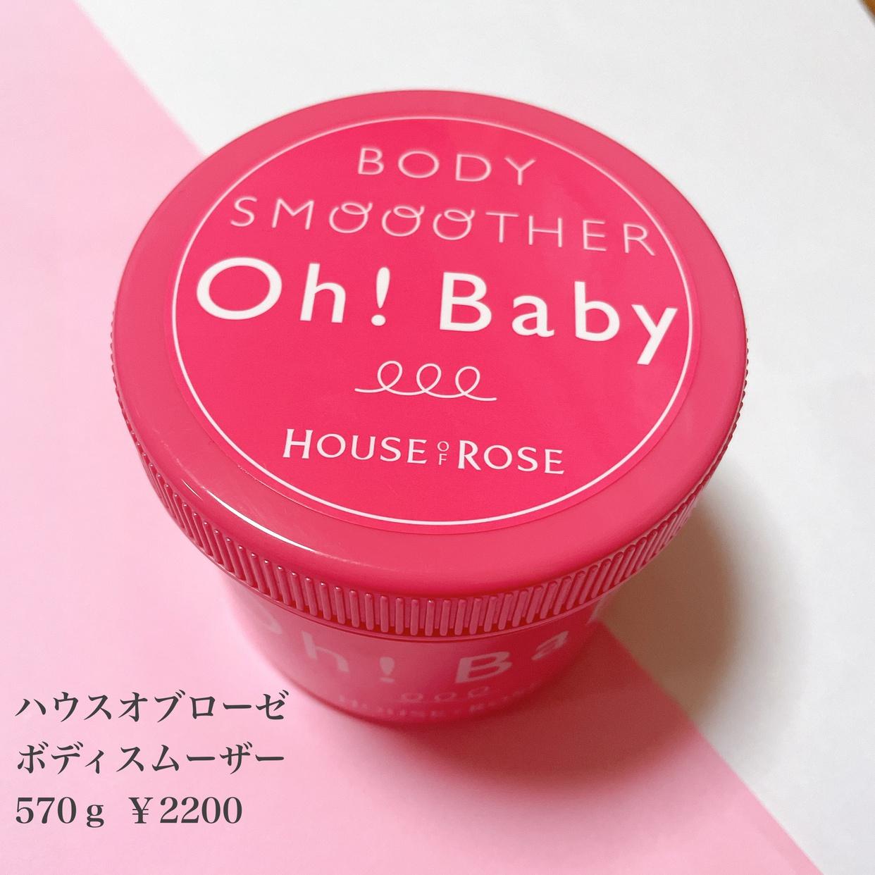 HOUSE OF ROSE(ハウスオブローゼ) オーベイビー ボディ スムーザーの良い点・メリットに関するここあさんの口コミ画像1
