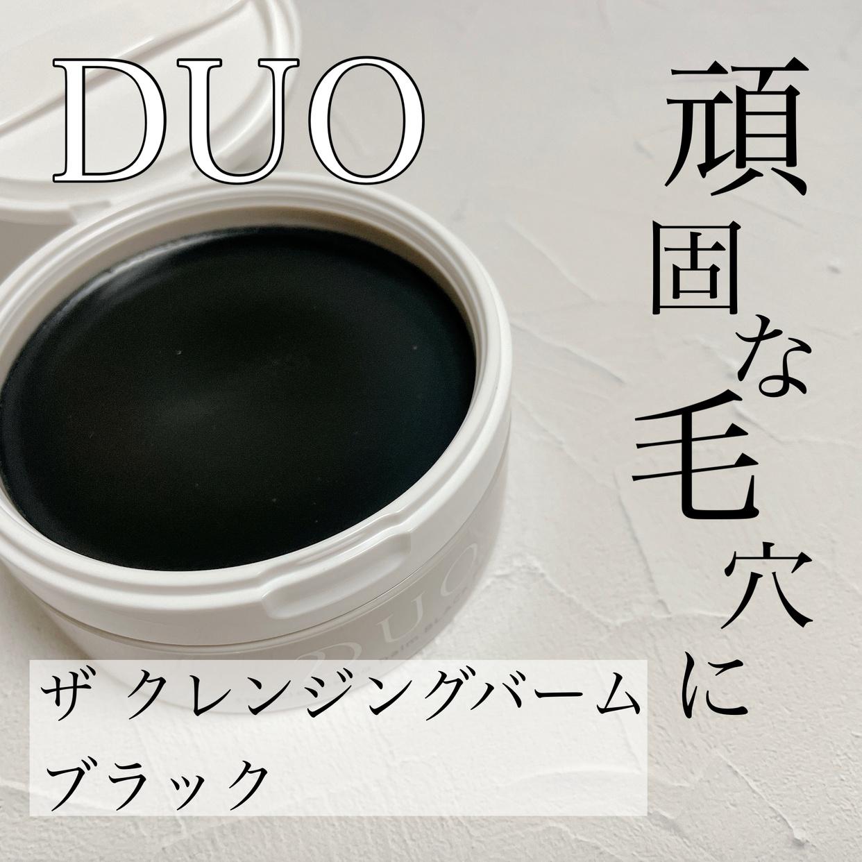 DUO(デュオ) ザ クレンジングバーム ブラックリペアを使ったmuu❤︎さんのクチコミ画像1