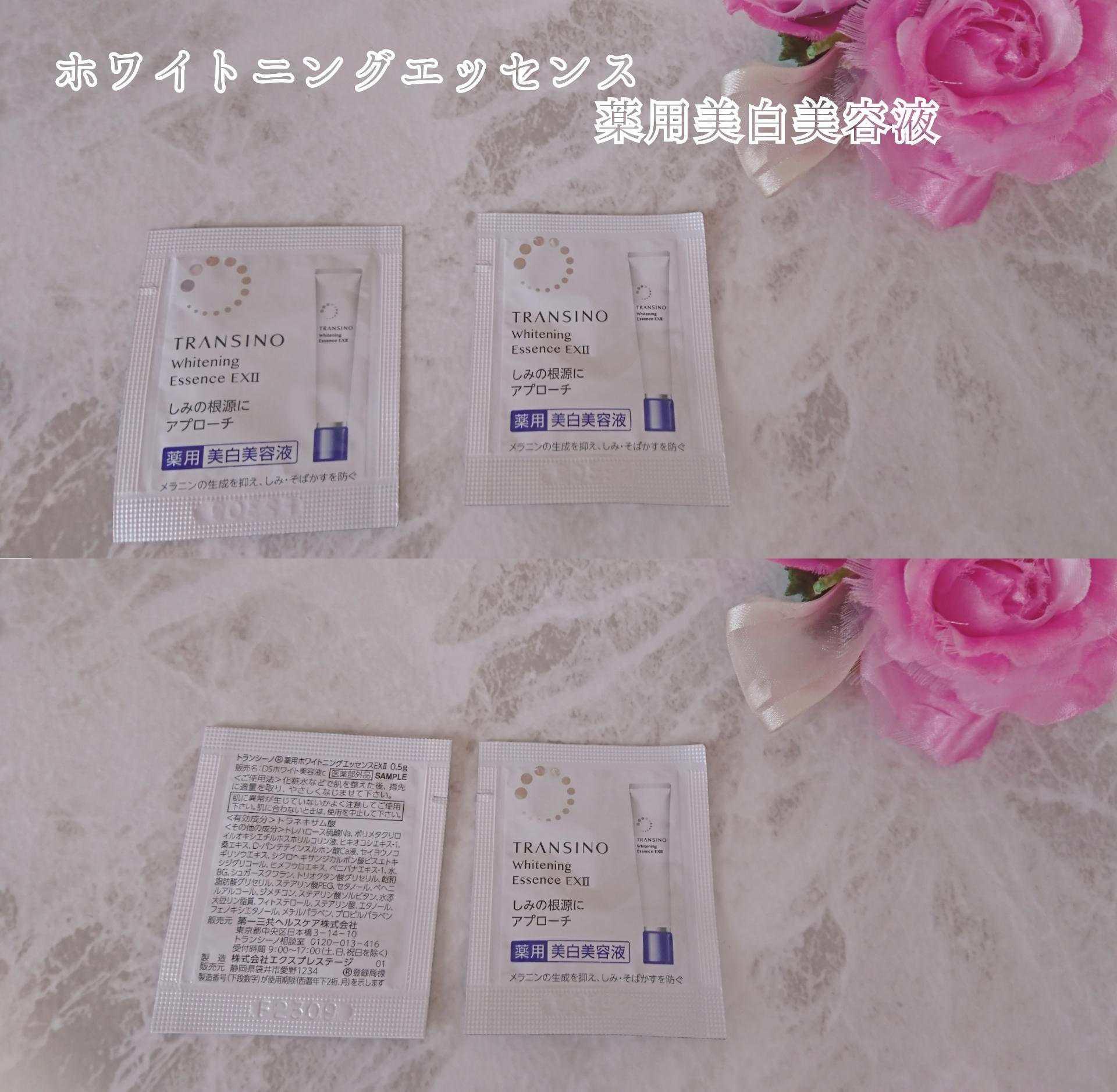 TRANSINO(トランシーノ) 薬用ホワイトニングエッセンスEXを使ったYuKaRi♡さんのクチコミ画像1