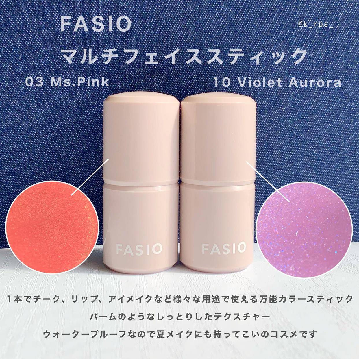 FASIO(ファシオ) マルチ フェイス スティックを使ったKeiさんのクチコミ画像2