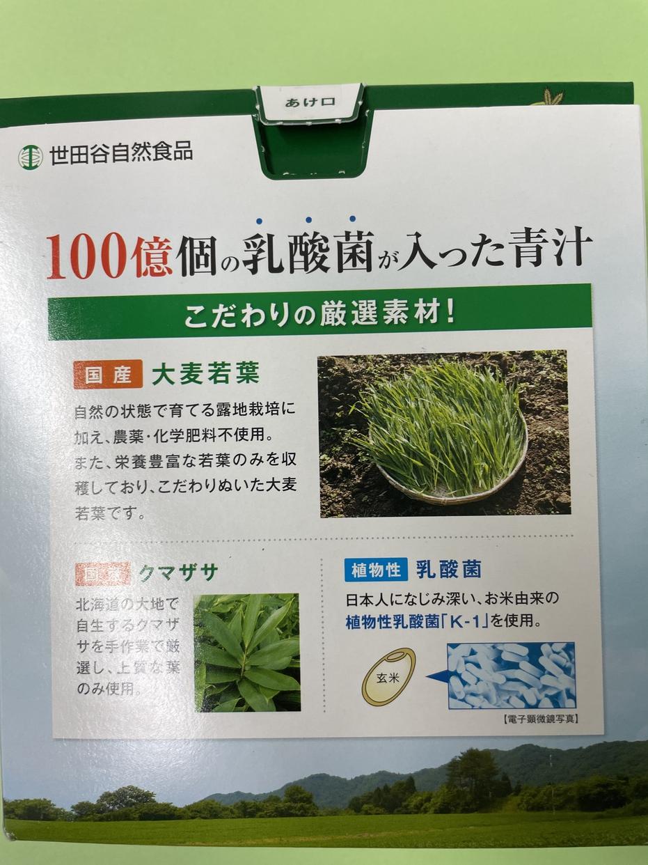 世田谷自然食品(セタガヤシゼンショクヒン)乳酸菌が入った青汁を使ったかわいげんきさんのクチコミ画像3