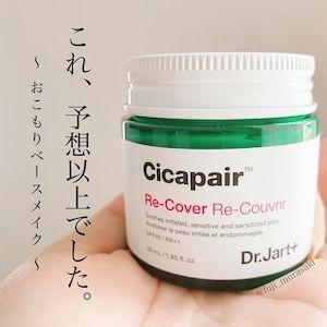Dr.Jart+(ドクタージャルト) シカペア リカバーを使ったfujiさんのクチコミ画像