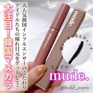mude.(ミュード) インスパイア カーリング マスカラを使ったSachikaさんのクチコミ画像1
