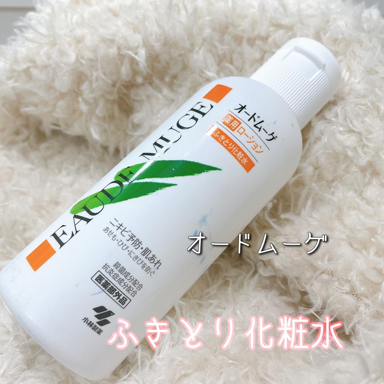 EAUDE MUGE(オードムーゲ)薬用ローション (ふきとり化粧水)を使ったゆっちんさんのクチコミ画像1