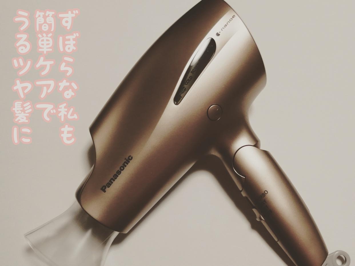 Panasonic(パナソニック)ヘアー ドライヤー ナノケア EH-NA99を使ったお肉ちゃんさんのクチコミ画像1