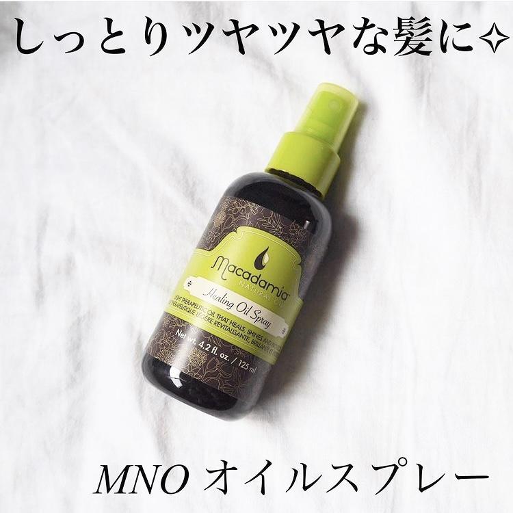 Macadamia NATURAL(マカダミアナチュラル)MNOオイルスプレーを使ったcos.riocaさんのクチコミ画像1