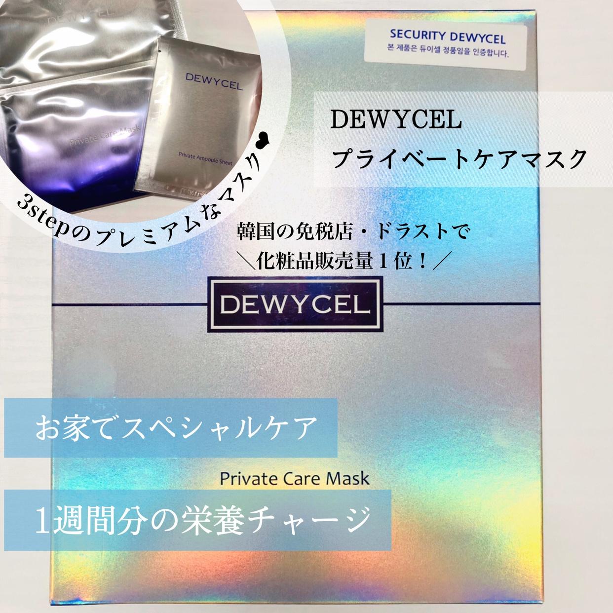 DEWYCEL(デュイセル) プライベート ケア マスクを使ったsachikoさんのクチコミ画像1