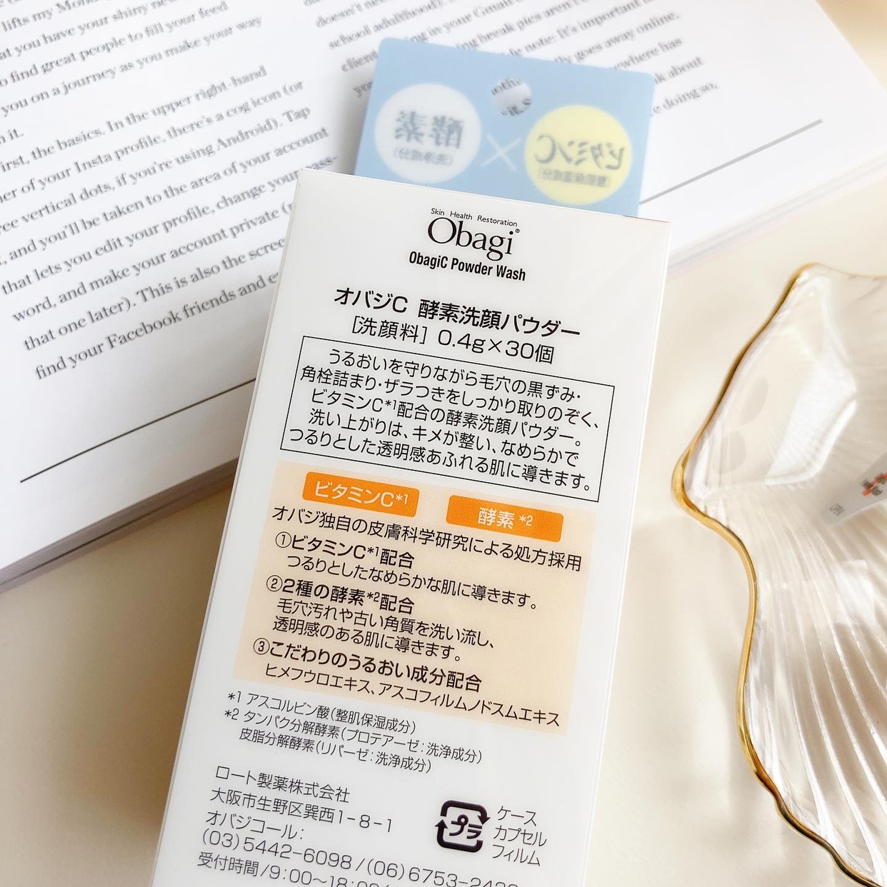 Obagi(オバジ) オバジC 酵素洗顔パウダーを使ったぴこさんのクチコミ画像3