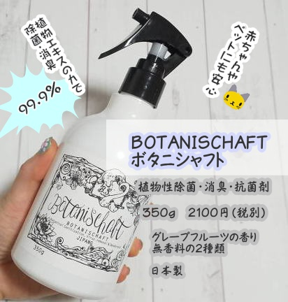 Botanischaft(ボタニシャフト) 除菌スプレーを使ったかんなさんのクチコミ画像1