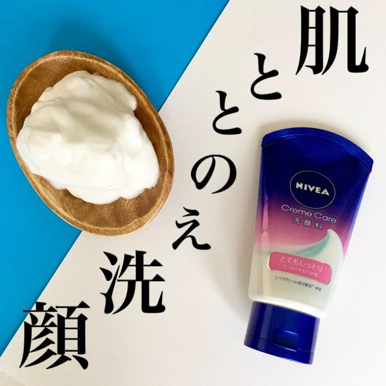 NIVEA(ニベア) クリームケア 洗顔料 とてもしっとりを使ったまりこさんのクチコミ画像1