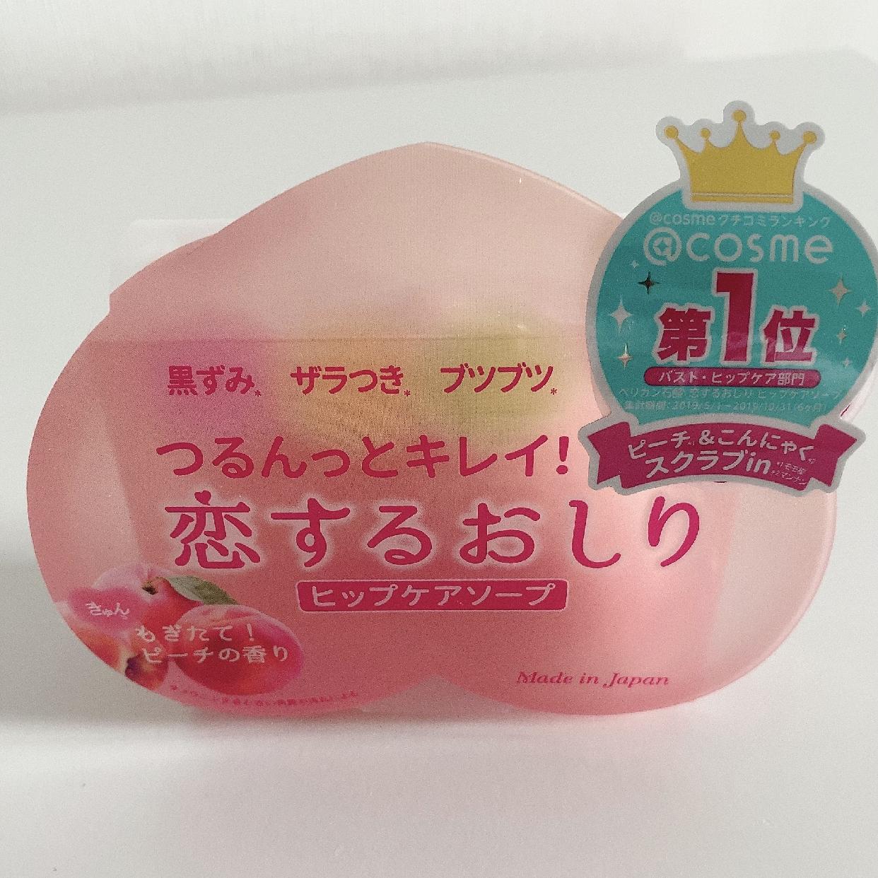ペリカン石鹸(PELICAN SOAP) 恋するおしり ヒップケアソープを使ったスピリチュアルカウンセラーあいさんのクチコミ画像2