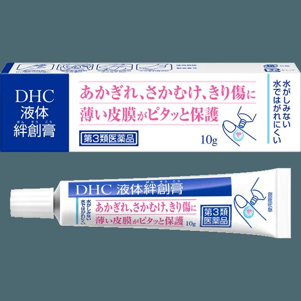 DHC(ディーエイチシー) 液体絆創膏の良い点・メリットに関するモンタさんの口コミ画像1
