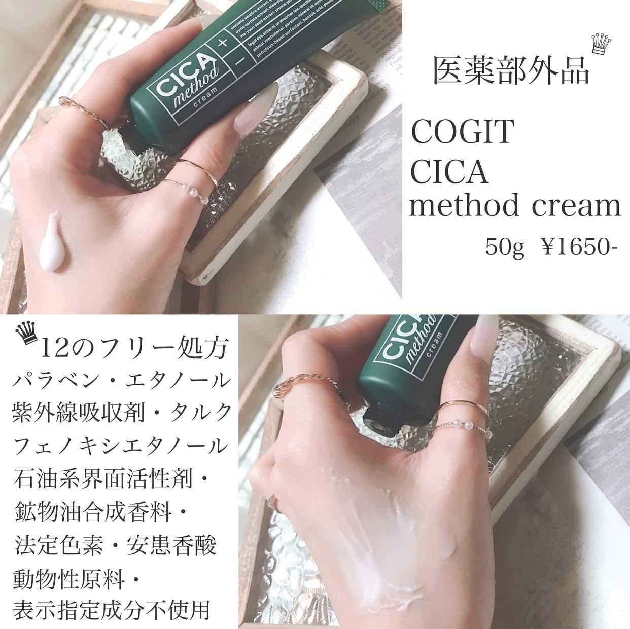 COGIT(コジット) シカ メソッド クリームを使ったshiroさんのクチコミ画像2