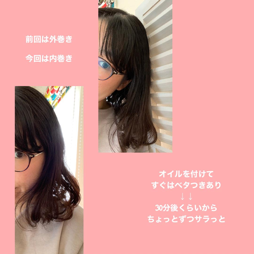 Hz(ハーズ) ストレートリペアヘアオイルを使ったRyumamaさんのクチコミ画像2