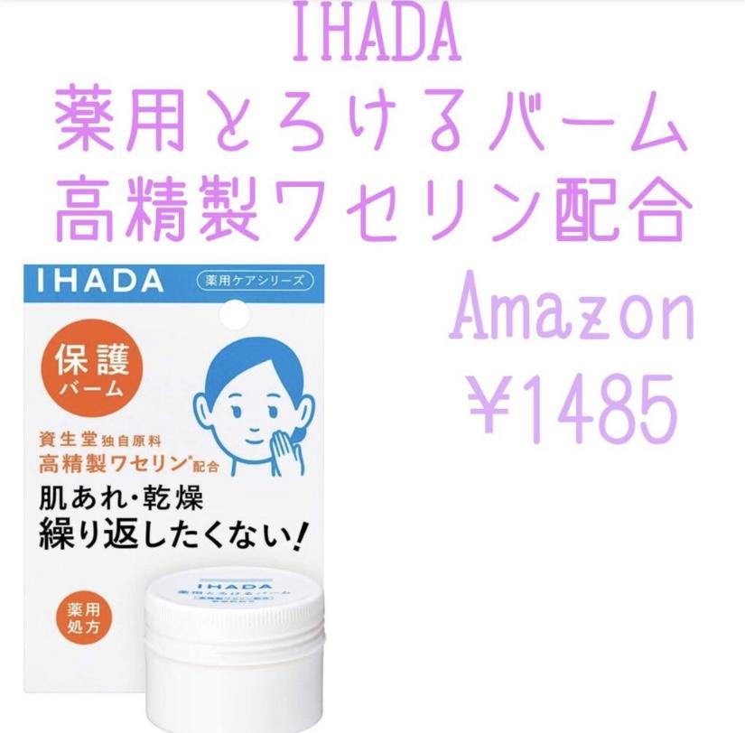 IHADA(イハダ) 薬用バームを使ったももを。さんのクチコミ画像2