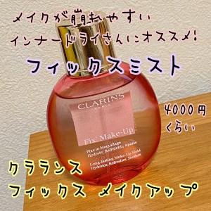 CLARINS(クラランス)フィックス メイクアップを使った りんさんの口コミ画像1