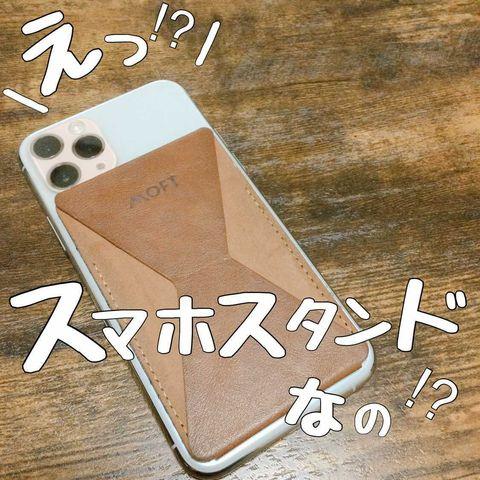 MOFT(モフト) MOFT X Adhesive Phone Standを使ったChihiroさんのクチコミ画像