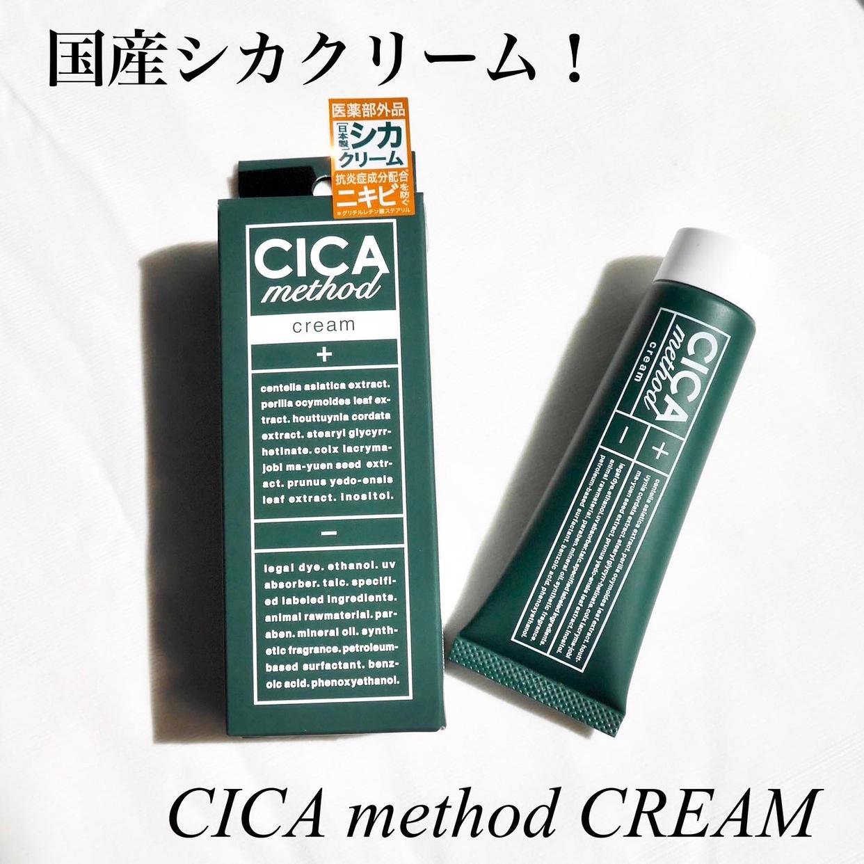 COGIT(コジット) シカ メソッド クリームを使ったcos.riocaさんのクチコミ画像1