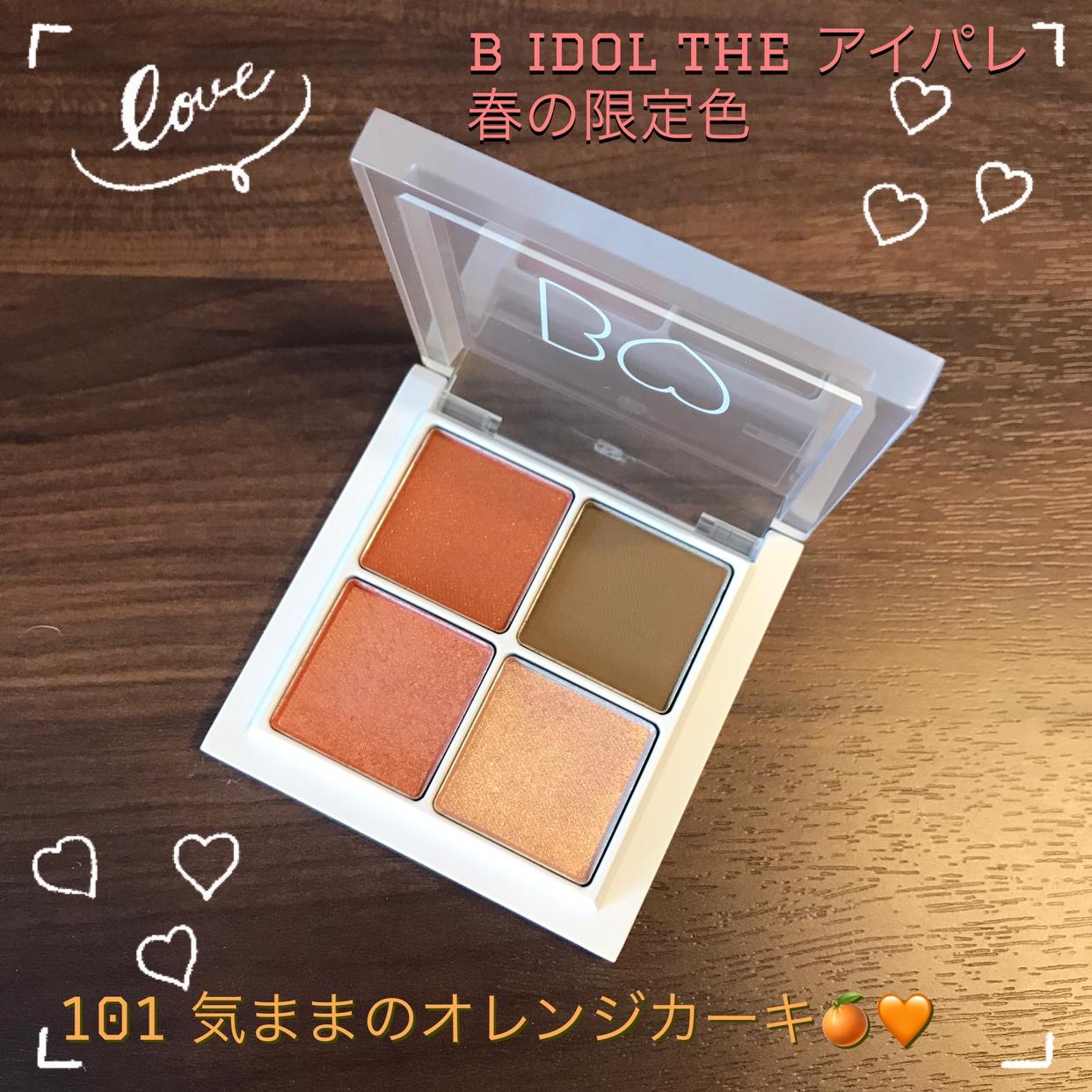 B IDOL(ビーアイドル) THE アイパレを使ったyuuuri_cosmeさんのクチコミ画像