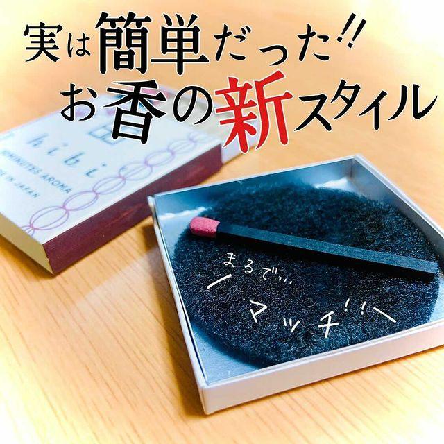 hibi(ヒビ) 着火具がなくても使えるお香スティックを使ったChihiroさんのクチコミ画像