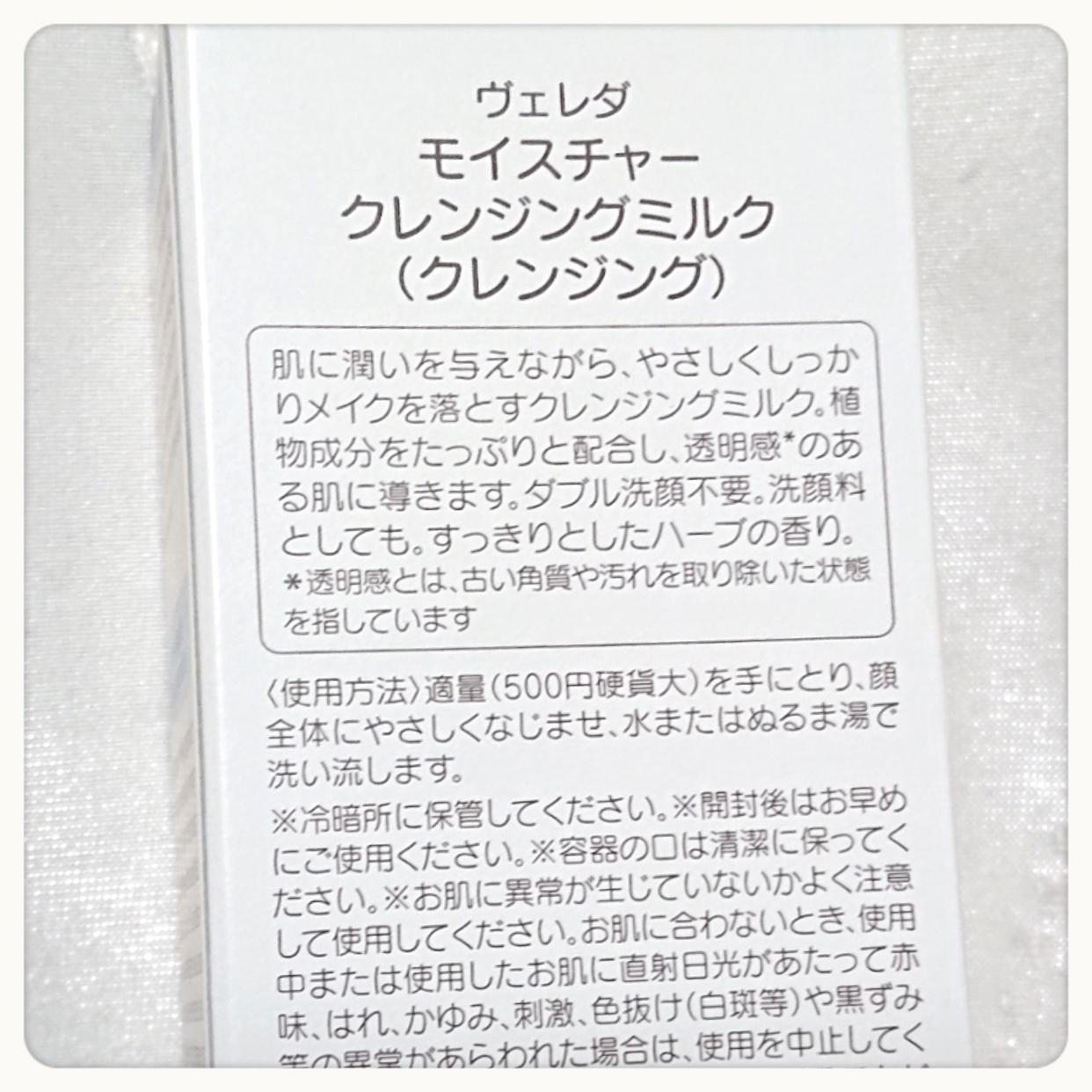 WELEDA(ヴェレダ) モイスチャー クレンジングミルクの良い点・メリットに関するnakoさんの口コミ画像3