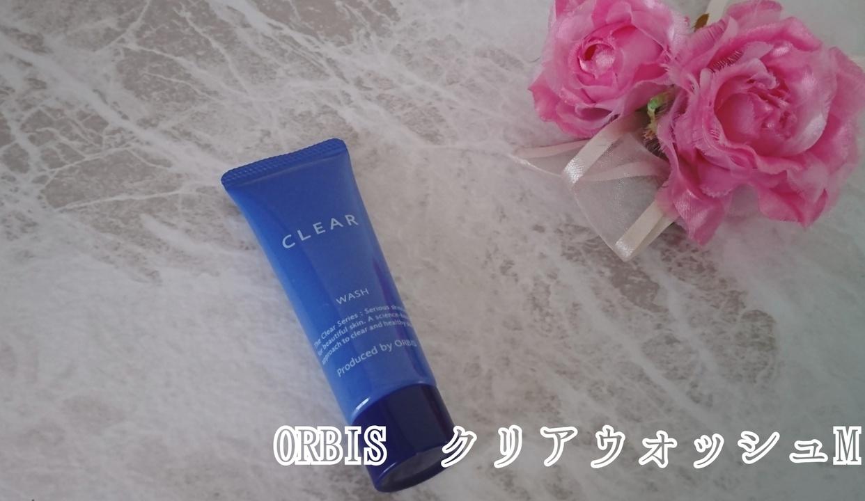 ORBIS(オルビス)薬用 クリアトライアルセットを使ったYuKaRi♡さんのクチコミ画像2