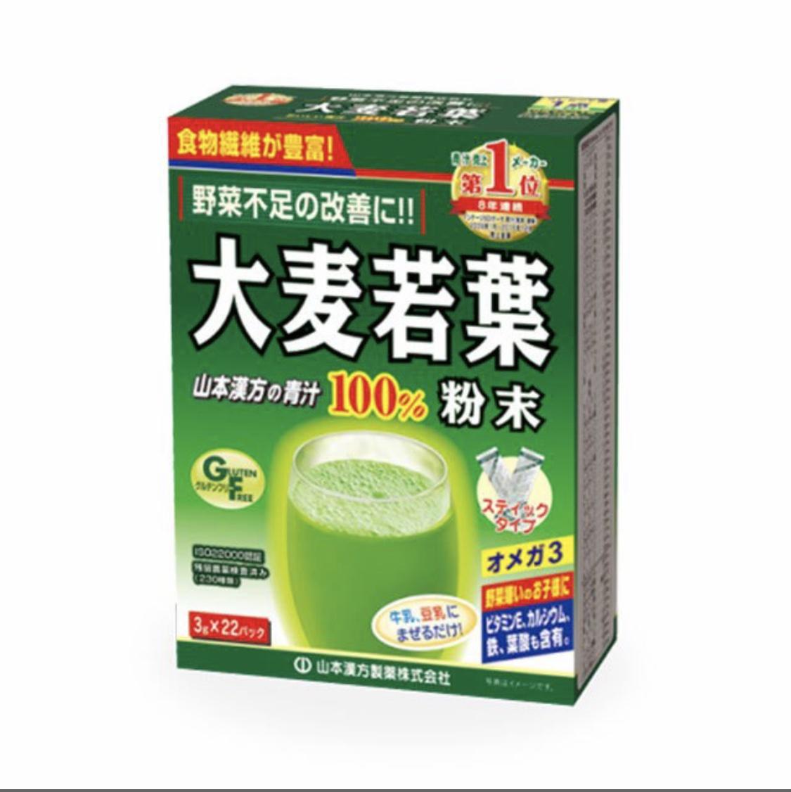 山本漢方製薬 大麦若葉 粉末100%を使ったSmileさんのクチコミ画像
