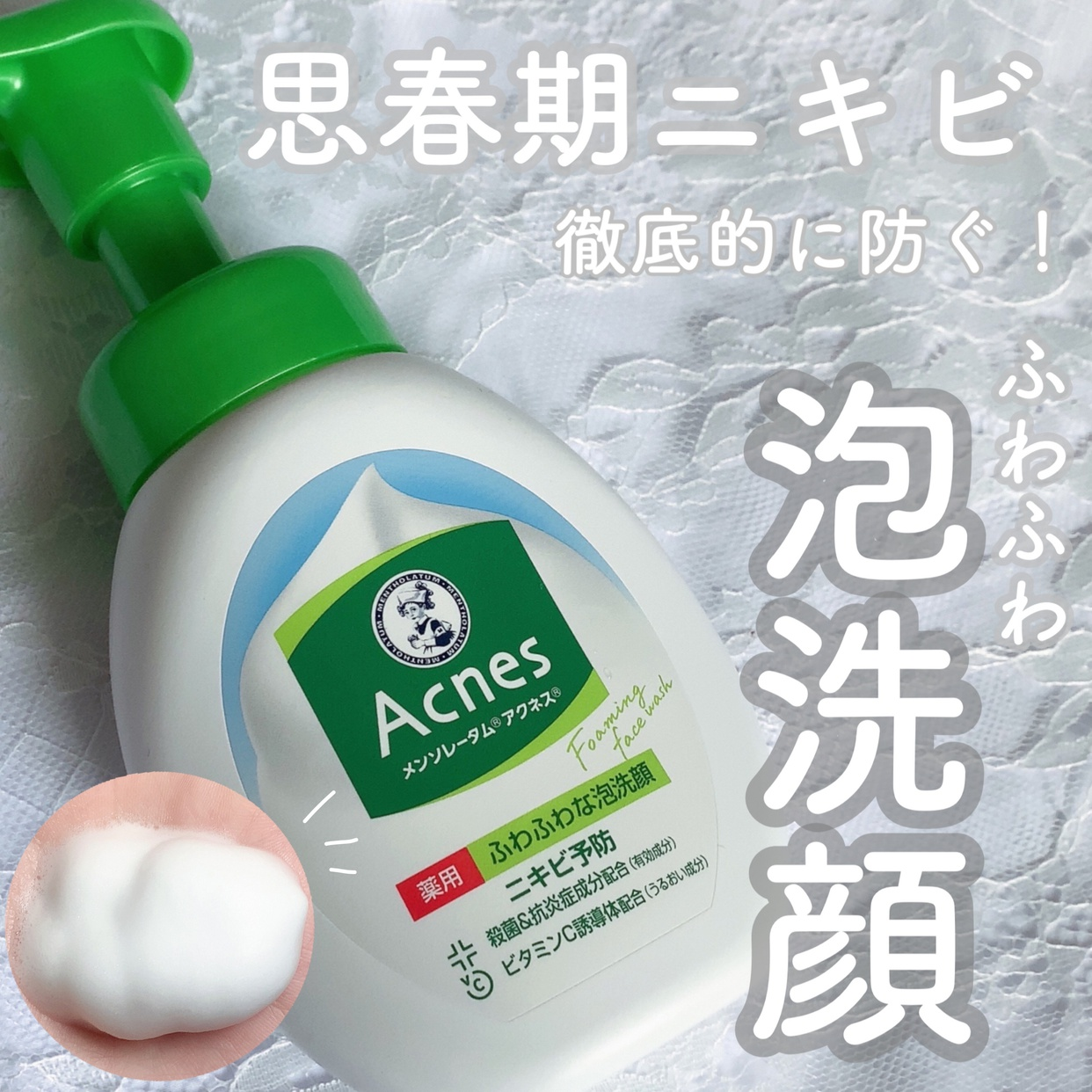 MENTHOLATUM Acnes(メンソレータム アクネス) 薬用ふわふわな泡洗顔を使ったちょびさんのクチコミ画像1