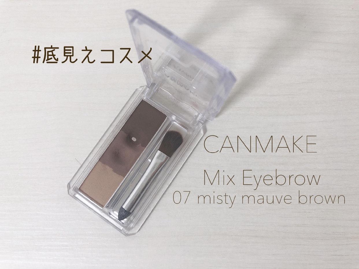 CANMAKE(キャンメイク)ミックスアイブロウを使ったもいさんのクチコミ画像1