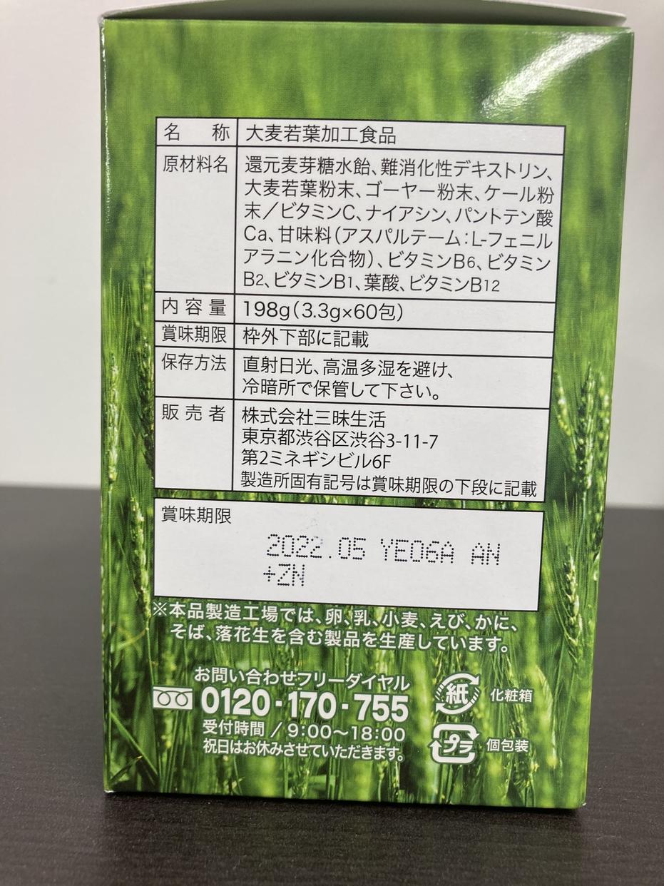 三昧生活(ザンマイセイカツ)青汁三昧を使ったMinato_nakamuraさんのクチコミ画像3