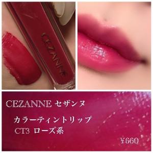 CEZANNE(セザンヌ)カラーティントリップを使った あかりさんの口コミ画像1