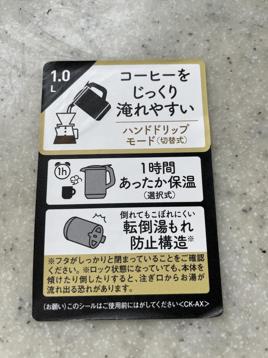 象印(ZOJIRUSHI)電気ケトル CK-AX10を使った千晶さんのクチコミ画像5