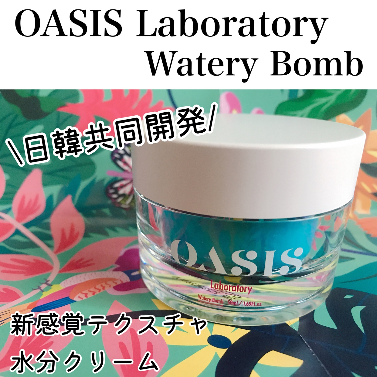 Oasis Laboratory(オアシスラボ) ウォータリーボムを使ったMarukoさんのクチコミ画像1