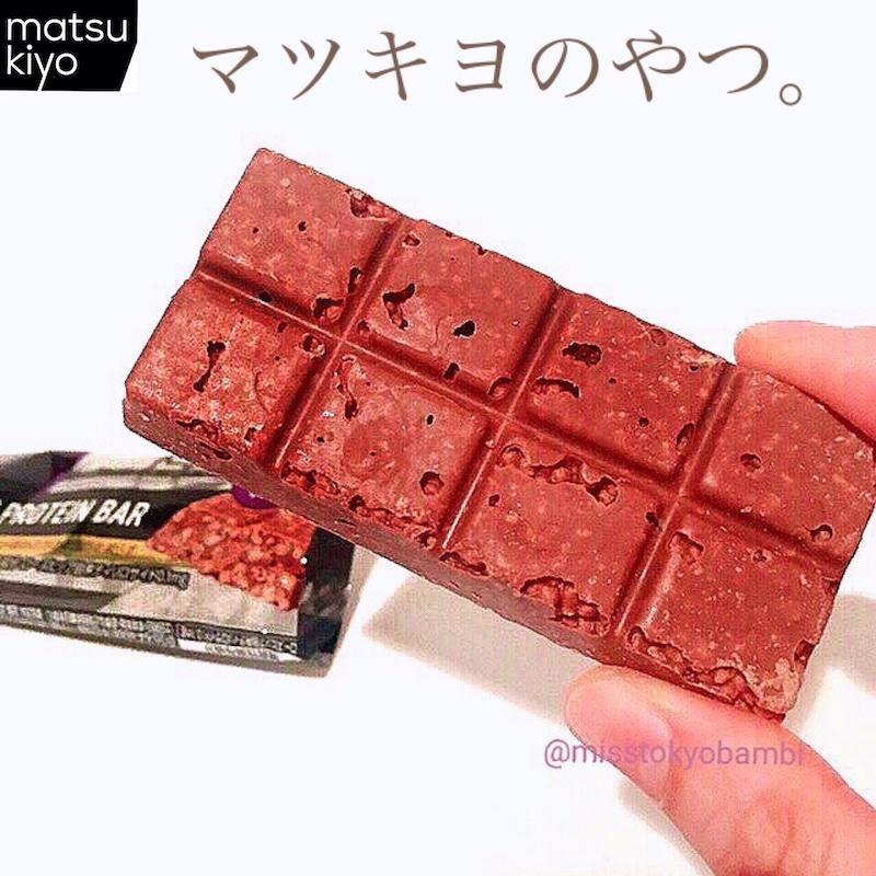 matsukiyo(マツキヨ)LAB プロテインバーチョコ(機能性)を使った白ゆりさんのクチコミ画像1