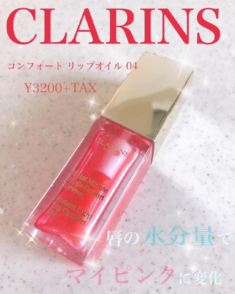 CLARINS(クラランス)コンフォート リップ オイルを使った             Beautyさんのクチコミ画像