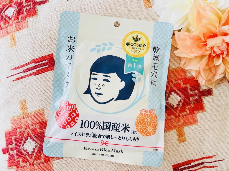 毛穴撫子(ケアナナデシコ) お米のマスク <シートマスク>の良い点・メリットに関する♡さんの口コミ画像1