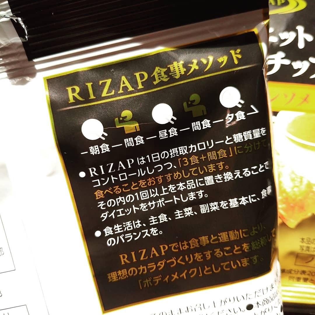 RIZAP(ライザップ) ダイエットサポート チップスを使ったまるもふさんのクチコミ画像3