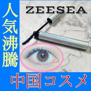 ZEESEA(ズーシー) ダイヤモンドシリーズ カラーマスカラの良い点・メリットに関するちょこみんとさんの口コミ画像1