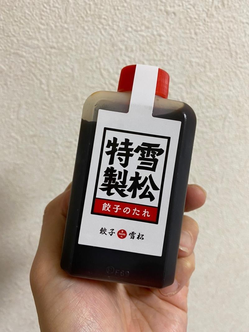 餃子の雪松 冷凍生餃子(タレ付き)を使ったkirakiranorikoさんのクチコミ画像2