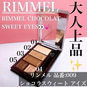 RIMMEL(リンメル) ショコラスウィート アイズを使ったaikさんのクチコミ画像
